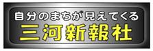 三河新報社へ
